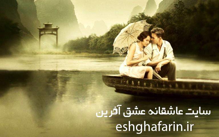 متن رمانتیک و عاشقانه مخاطب خاص