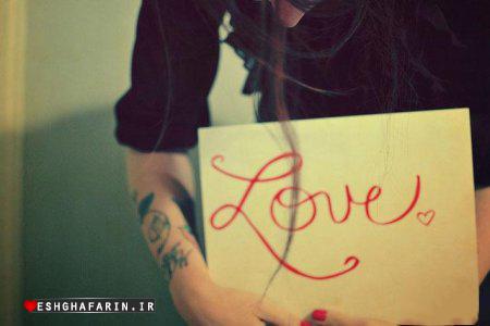 دوست داشتنت بزرگترین نعمت دنیاست